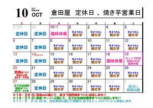 倉田屋 2019年 10月の営業日