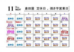 2019-11月営業日