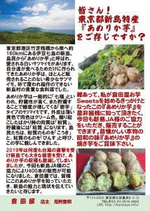倉田屋-あめりか芋をご存じですか2019
