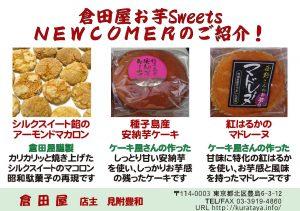倉田屋NEWCOMER2019