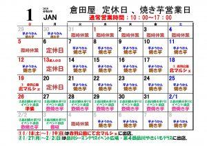 2020-01月営業日