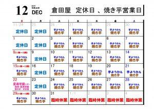 2019-12月営業日