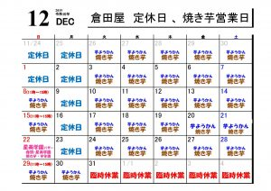 倉田屋 2019年 12月の営業日