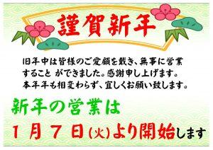倉田屋 2020年 1月の営業日