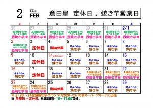 2020-02月営業日
