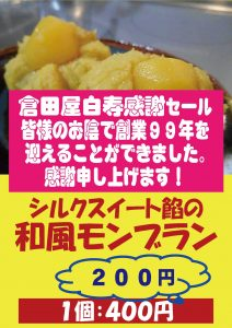 倉田屋 創業99年感謝セール