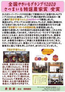 焼芋博2020特別農家賞受賞-1