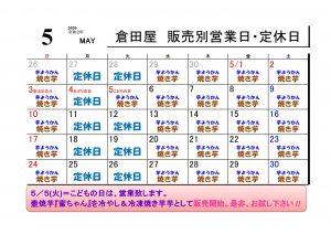 2020-05月営業日