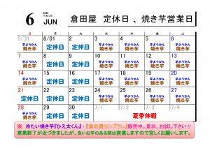 2020-06月営業日