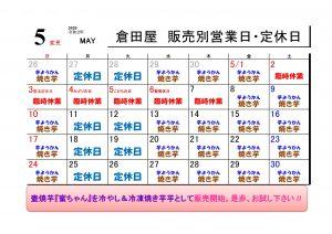 2020-05月営業日-変更