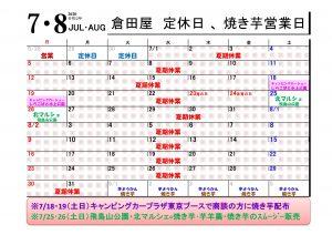 2020-07・8月営業日