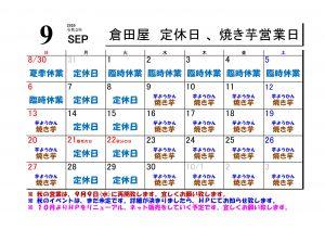 2020-09月営業日