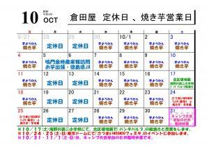 倉田屋 2020年 10月の営業日