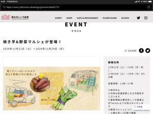 横浜赤レンガ倉庫HP-EVENT-焼き芋&野菜マルシェが登場