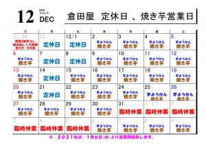倉田屋 2020年 12月の営業日