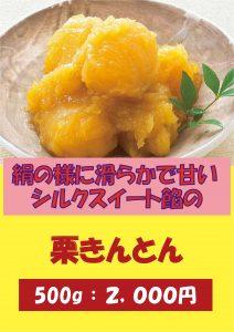 栗きんとん-2020-12-01