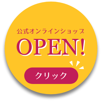 公式オンラインショップOPEN!