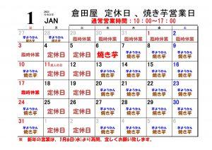 2021-01月営業日