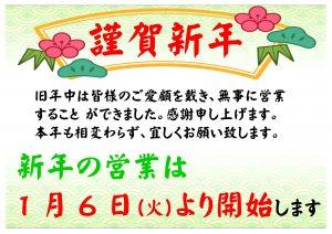 倉田屋 2021年 1月の営業日
