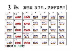 倉田屋 2021年 2月の営業日