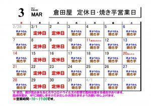 2021-03月営業日